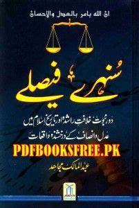 Al Wajiz By Mujahid Book Story 21 best islamic history books in pdf images on