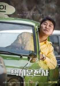 film korea a taxi driver photos added new stills and posters for the upcoming