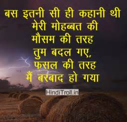 hidi sad wallparar mp3 hindi sad love quotes from quotesgram