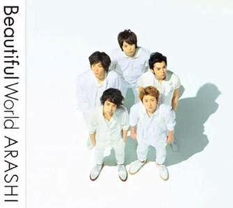 beautify worldwide beautiful world arashi album