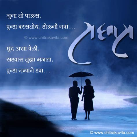 Aniversry Wish Song In Marathi by Quotes In Marathi Images