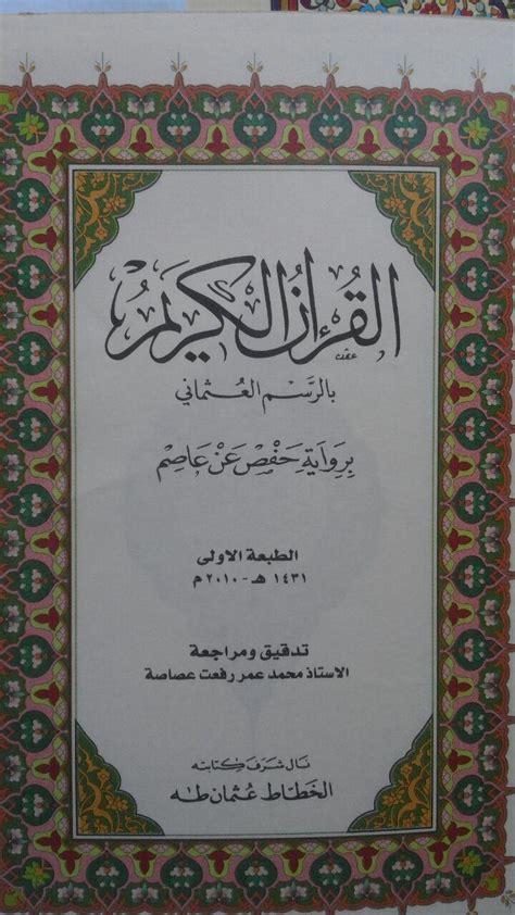 Promo Menghafal Al Quran Tanpa Guru al qur an impor per juz tanpa terjemah ukuran b6