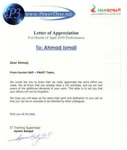 Appreciation Letter For Giving Training by mr ayman bahjat it supervisor