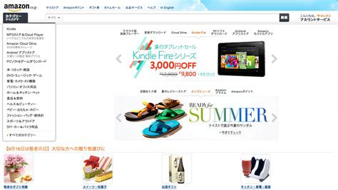 amazon japan four websites to make your life in japan easier savvy tokyo