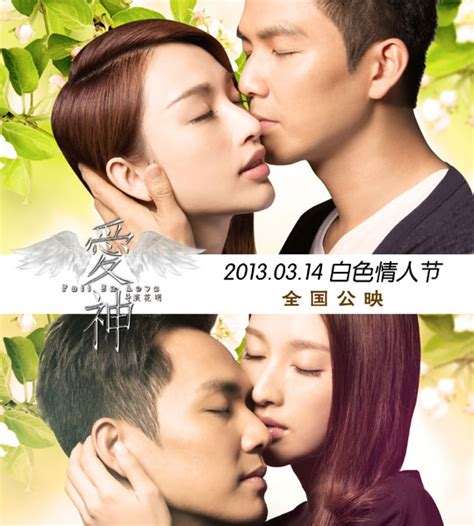 film china the love wallace chung promotes new movie