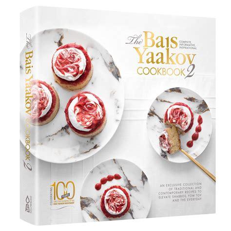 bais yaakov cookbook 2 books feldheim publishers