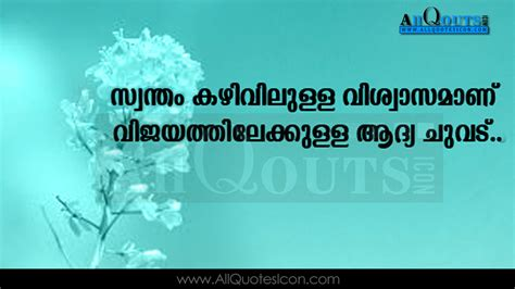 Wedding Quotes In Malayalam by Best Inspirational Malayalam Quotes And Images Top