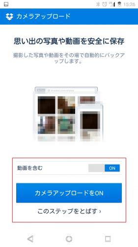 dropbox logout dropbox ドロップボックス の使い方 androidとpc間でファイルをクラウド同期 共有できる定番アプリ