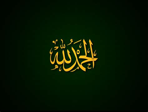 wallpaper hd allah allah wallpaper hd collection for free download
