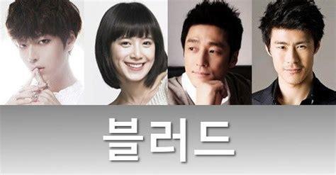 film drama net blood updated cast for the korean drama blood hancinema