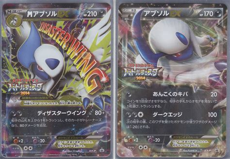 ex m pokemon card xy battle festa promo absol ex m absol ex 2
