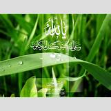 Beautiful Allah Muhammad Wallpaper | 1600 x 1200 jpeg 204kB