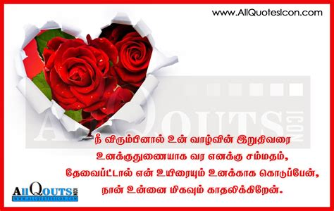 images of love thoughts in tamil love quotes in tamil www allquotesicon com telugu