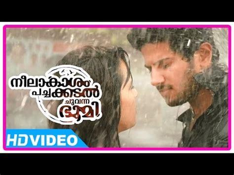 download mp3 from neelakasham pachakadal chuvanna bhoomi download neelakasham pachakadal chuvanna bhoomi movie
