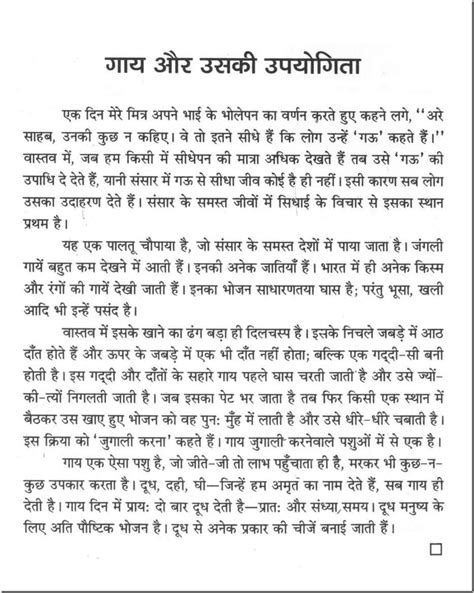 About Cow In Essay by Cow Essay