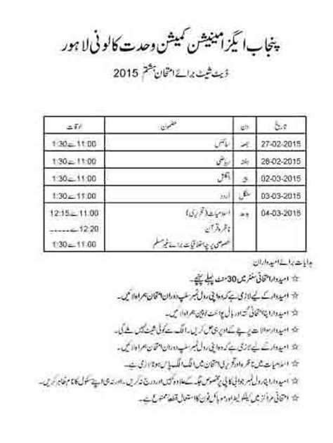 paper pattern lahore board 8th class punjab education commission 8th class date sheet 2018