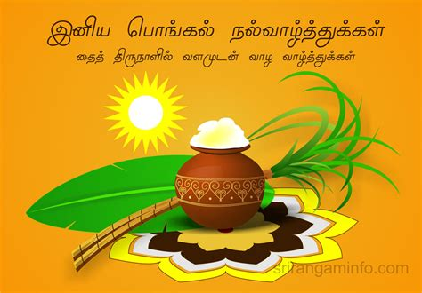 tamil new year greetings in tamil language 28 images