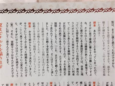 translation  needed  pages  kishimotos entermix magazine interview information