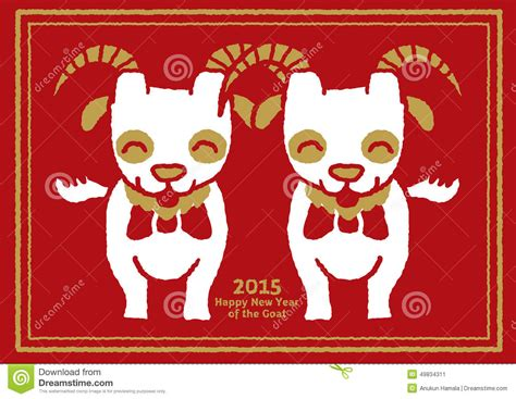 new year goat drawing new year of the goat 2015 stock vector image