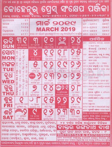 kohinoor calendar march    odia calendar