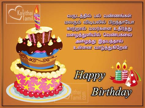 birthday wishes images for friend in tamil   clipartsgram