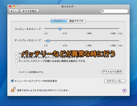 reset the system management controller on your mac macのsmcを初期化してスリープやバッテリーのトラブルなどに対処する方法 inforati
