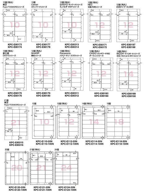 Casio E124 楽天市場 プリンタを選ばない はかどりラベル word対応レイアウト a4 100枚 kpc e コクヨ