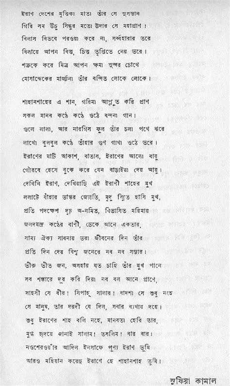 iran  bengali poem