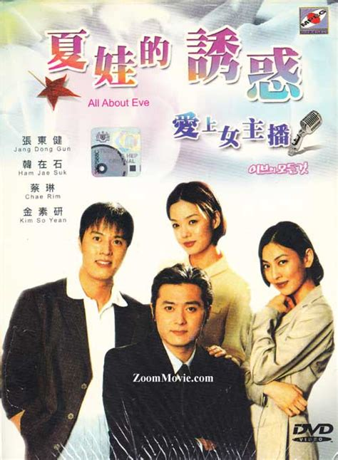 film korea all about eve all about eve complete tv series dvd korean tv drama