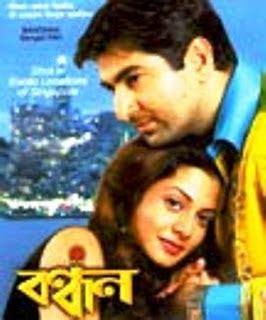 film quickie express download bandhan 2004 bengali movie free download express muzic