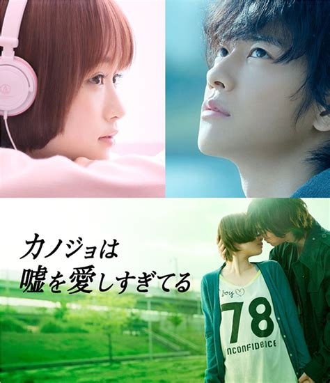 film romance japan 2014 le bluray du film kanojo wa uso o aishisugiteru dat 233 au japon
