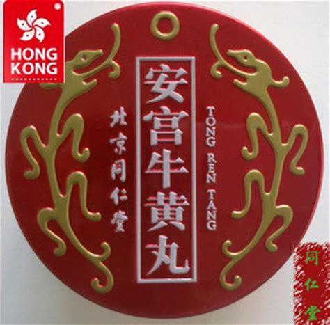 jual an gong an kung angong niu huang wan hongkong