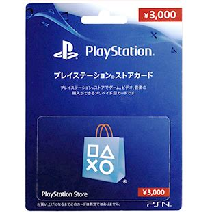 Playstation 3 Network Gift Card - japanese playstation network card 3000jpy japancodesupply cheap japanese itunes