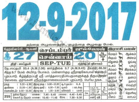 Daily Tamil Calendar Tamil Monthly Calendar September 2017 தம ழ த னசர