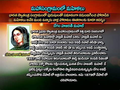 hazrat ali biography in hindi begum hazrat mahal indian women freedom fighter