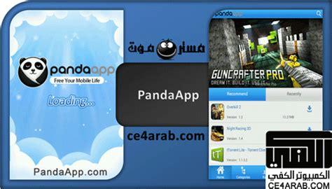 pandaapp apk مجموعة من البرامج البديلة لـgoogleplay لتنزيل تطبيقات الأندرويد