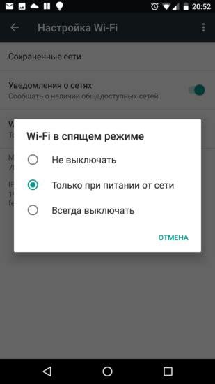 android sleep mode 21 скрытая возможность android