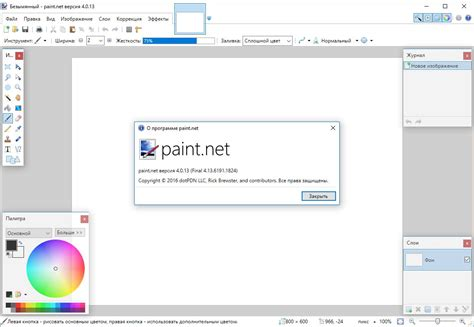 paint net plugins install