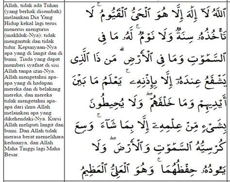 ayat kursi  terjemah bahasa indonesia tugas