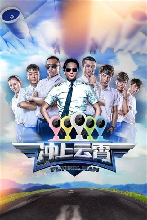 tv shows 2015 flying man 2015 china chinese tv show chinese movies