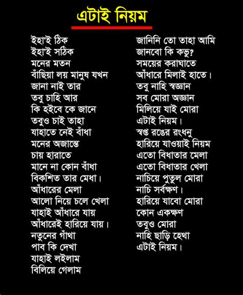 new year bengali poem 28 images robinscreations