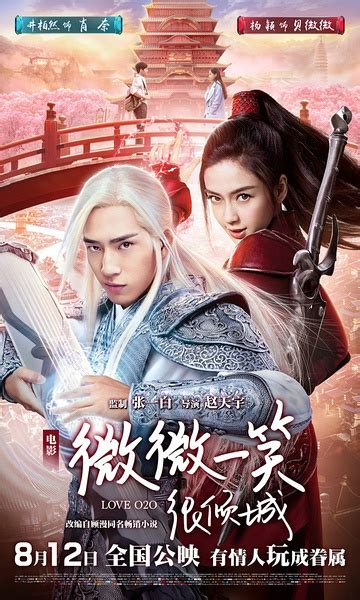 film love 020 review love o2o 2016 sino cinema 神州电影