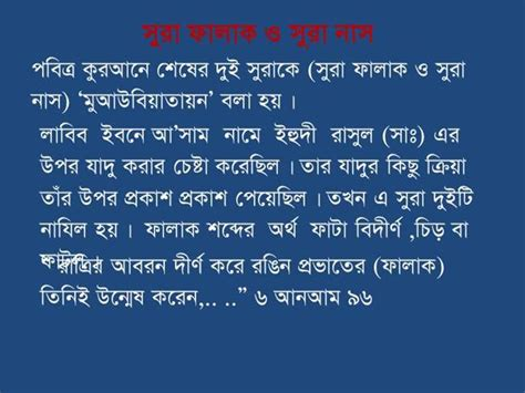 powerpoint tutorial bangla pdf sura falaq and nas bangla authorstream