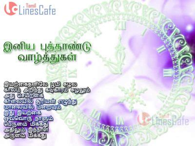 latest and new tamil kavithaigal tamil linescafe