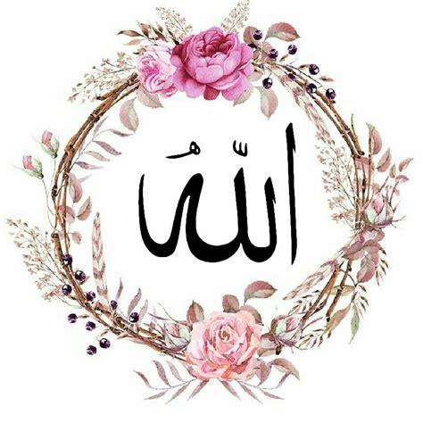 Poster Kaligrafi Allah Muhammad 01 Pigura Hiasan Dinding Islami cerceve 199 er 199 allah islam and islamic