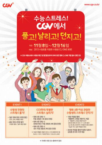 cgv qu n 11 cgv 수험생을 위한 특별 이벤트 개최