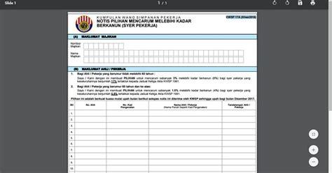 jadual kwsp 2016 jadual caruman kwsp 2016 jadual pembayaran kwsp 2016