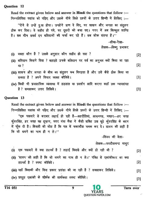 quest question pattern questions and answers cbse icse best free home