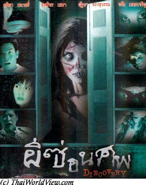 film horor thailand omen thai horror movies page 3 4