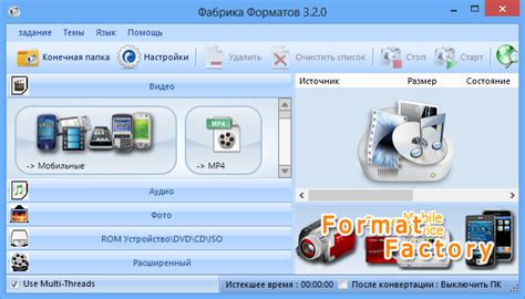 format factory gpu acceleration format factory rus скачать бесплатно на русском языке для